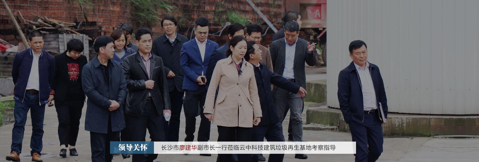 2019年4月11日,长沙市廖建华副市长一行莅临mg4355科技建筑垃圾再生基地考察指导